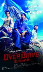 Over Drive – Over Drive 2018